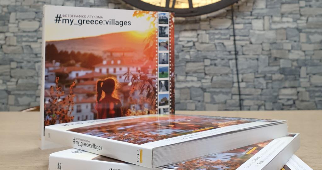 """Έκδοση Φωτογραφικού Λευκώματος """"#My_Greece: Villages"""""""